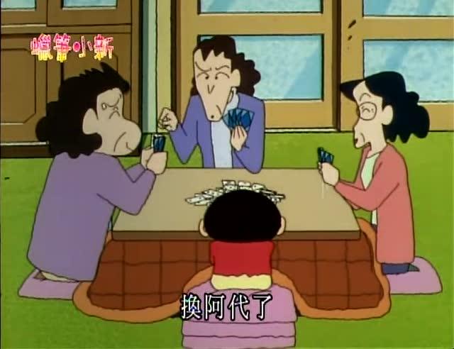 小新和隔壁大婶以及大婶同学一起打扑克牌!