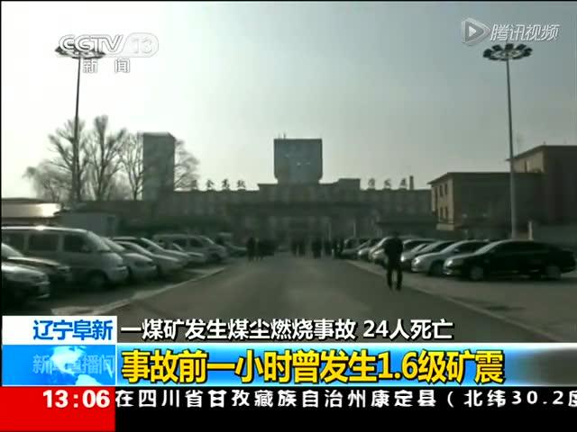 辽宁阜新 一煤矿发生煤尘燃烧事故 24人死