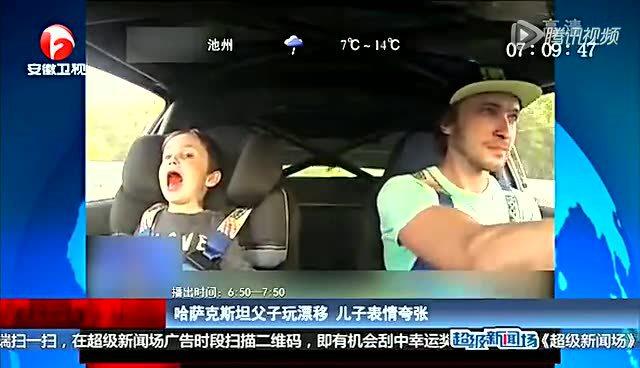 哈萨克斯坦父子玩漂移 儿子表情夸张图片