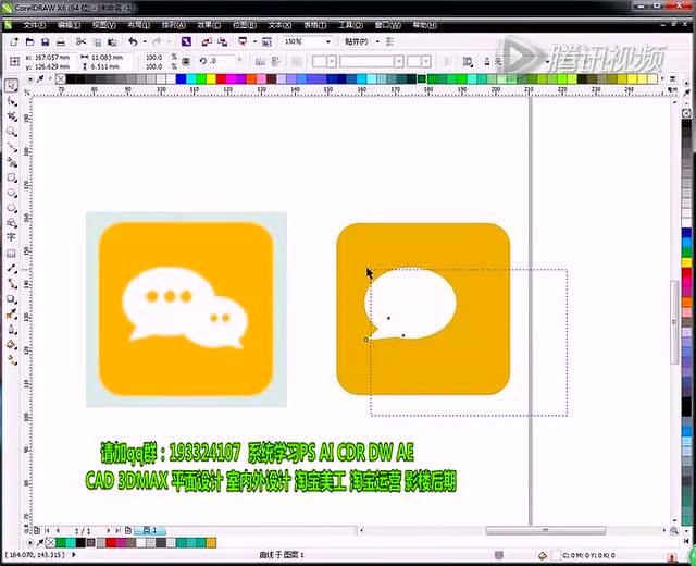 cdr包装设计 cdr-微信未读ui图标制作