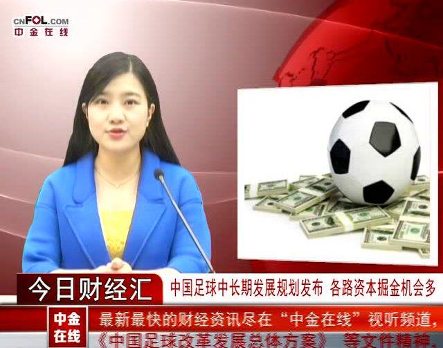 中国足球中长期发展规划发布 各路资本掘金机会多