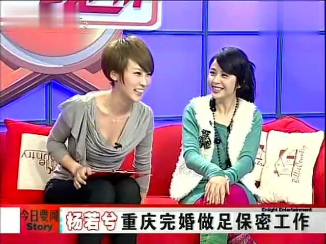 神秘婚礼 杨若兮老公仍是圈内人 20111114 娱乐现场