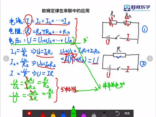 欧姆定律在串联中的应用