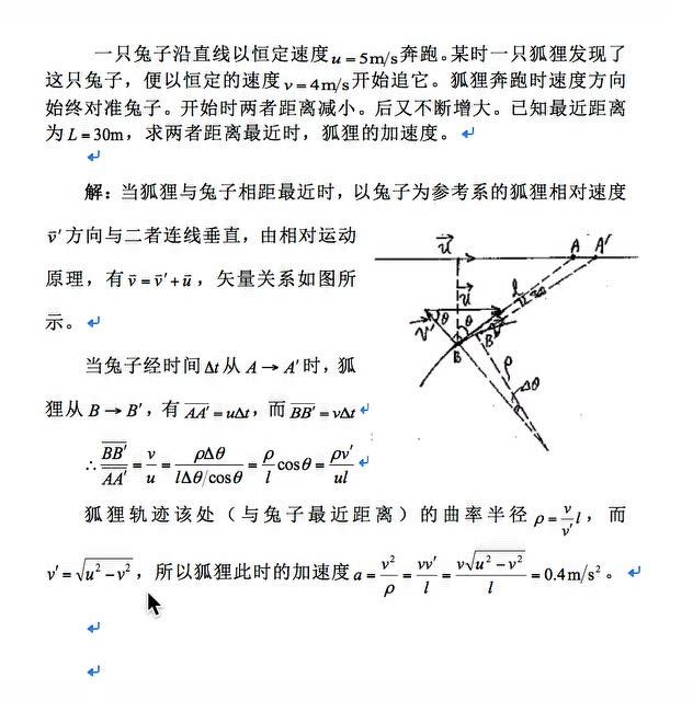 清北力学试题学堂v力学物理作文解析歌颂高中高中的老师图片
