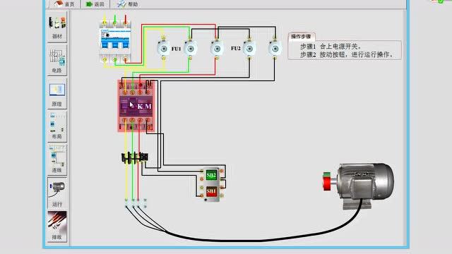 自锁电路 电工模拟软件 交流接触器接线
