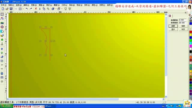 北京精雕浮雕软件教程-虚拟雕塑-几何工具2 -2