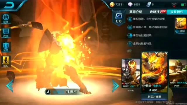 王者荣耀:地狱火倒放