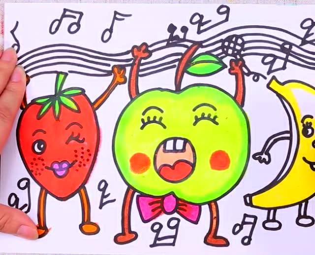 跟我学画画《水果娃娃音乐会》