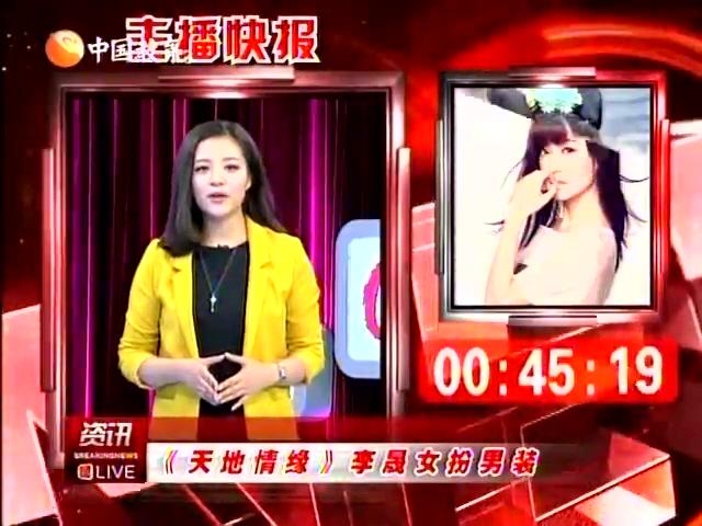 《天地情缘》李晟女扮男装
