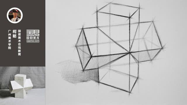 国君美术:几何体结构素描单体方柱穿插体