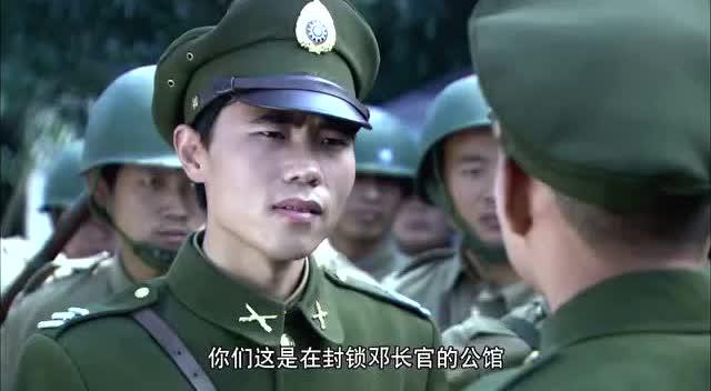 部队被警卫营包围,厅长张口骂退国军军官,你算什么东西图片