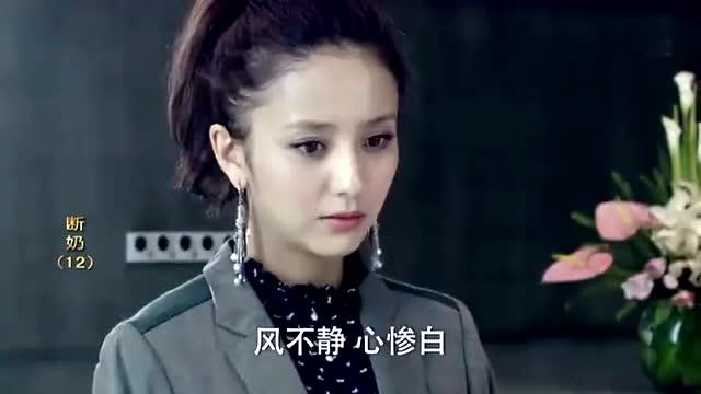 电视剧 《断奶》雷佳音佟丽娅公司相遇,两人还是恋恋不舍 相关