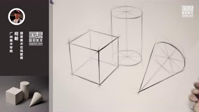 国君美术 几何体结构素描 正方体,圆柱,圆锥 柯略