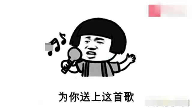 搞笑给前任上坟�_搞笑表情包: 这是一首送给前任的歌 歌词太扎心 !