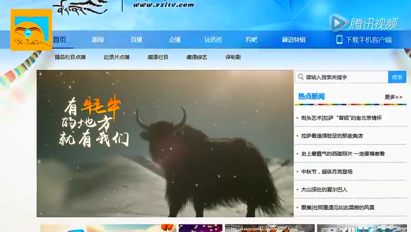 tv片_《牦牦tv》宣传片(藏语版)