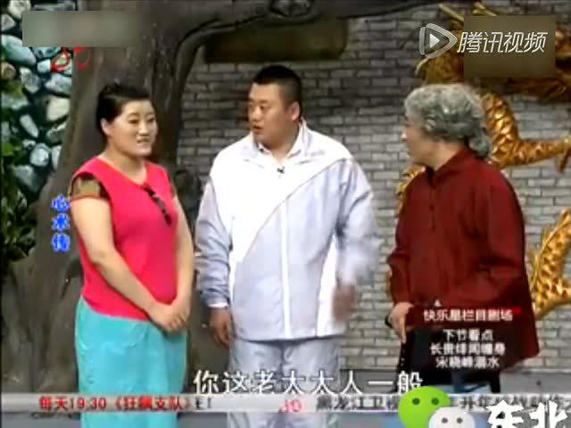 东北赵四 本山快乐营经典剧情