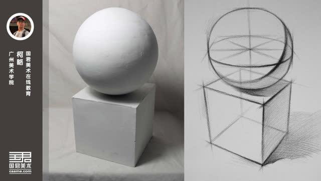 国君美术 几何体结构素描球体和正方体组合