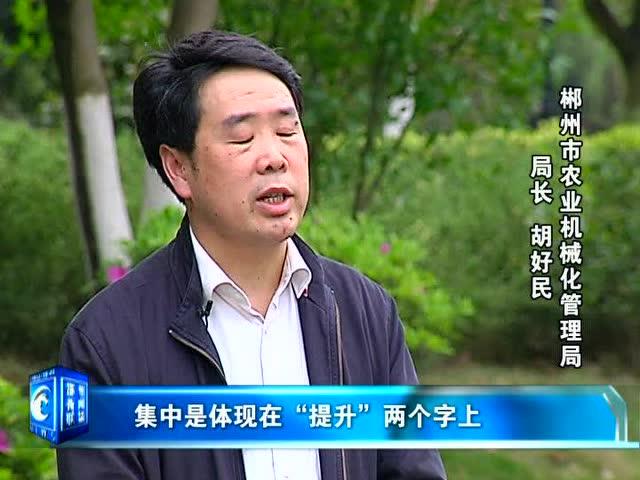 5郴州新闻联播