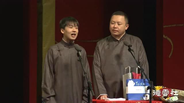 郭麒麟趣谈搭档阎鹤祥的爱好,把台下观众乐坏了!