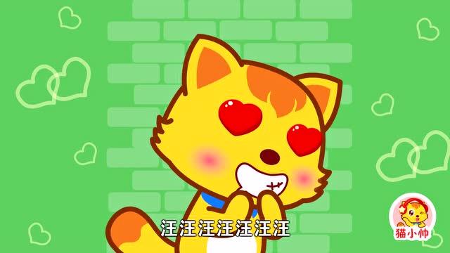 第329集:小动物爱唱歌 - 少儿 - 3023视频 - 3023.com
