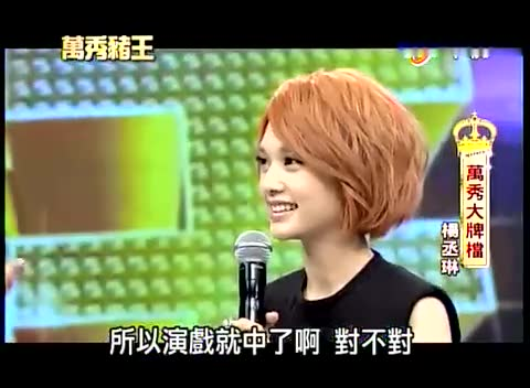 万秀猪王 杨丞琳cut 13/08/31