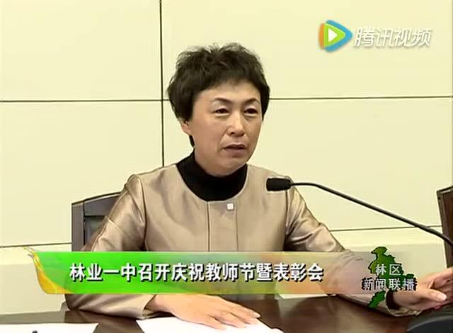 内蒙古大兴安岭电视台20160912林区新闻联播
