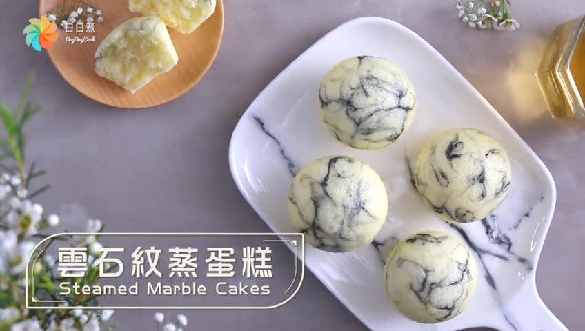 云石纹蒸蛋糕 大理石花纹蛋糕