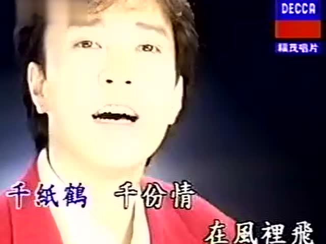 千纸鹤:邰正宵