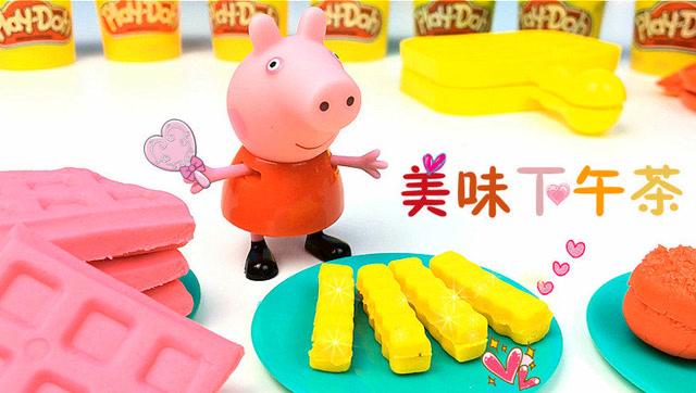 粉红猪小妹小猪佩奇培乐多彩泥手工diy美味的下午茶