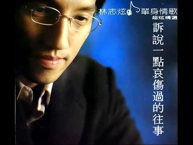 林志炫-你的样子图片