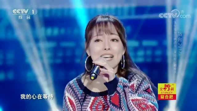 林贞儿《站台2017》vs张均利《爱着你心口难开》图片