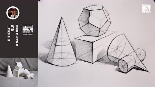 教育 几何体结构素描_四个组合_圆锥体,十二面体,长方体,圆柱圆锥
