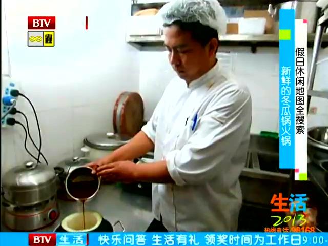 这些火锅你吃过吗:冬瓜火锅 - 生活 - 3023视频 - .