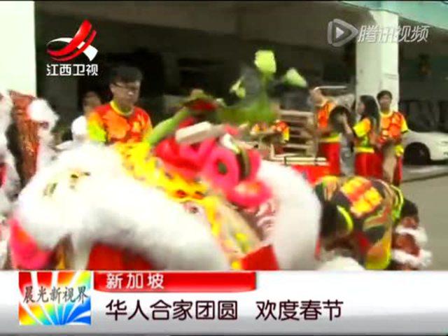 华人合家团圆 欢度春节
