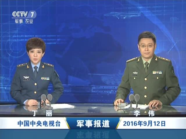军事报道_9月12日《军事报道》内容提要