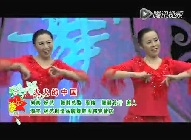 广场舞 火火的中国