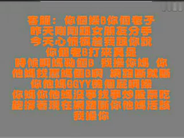中国电信 客服客户对骂录音
