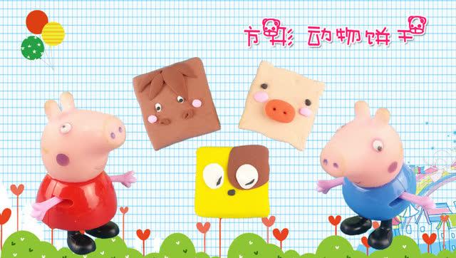 小猪妹超轻粘土玩具快乐做手工 粉红猪小妹小猪佩奇diy游戏