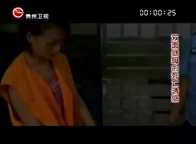 继母与继子的乱伦日本电影_26岁继母杀害8岁继子藏家中后抛尸河中!