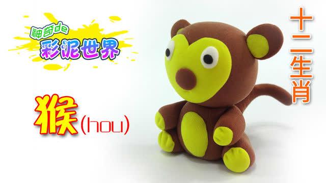 十二生肖彩泥手工制作 可爱的小猴子