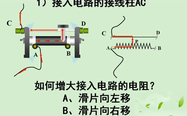 初三物理滑动变阻器