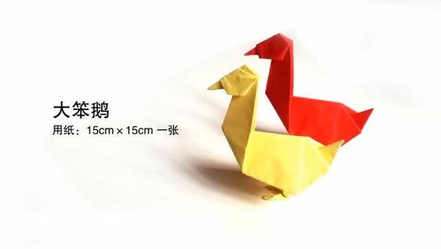 diy爱手工 动物折纸 鸟类 大笨鹅