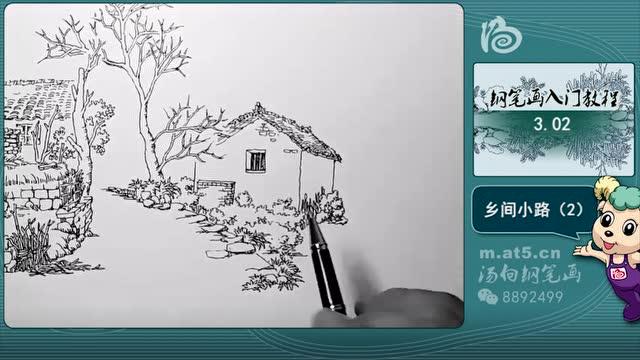 汤向钢笔画——风景速写入门教程:乡间小路2
