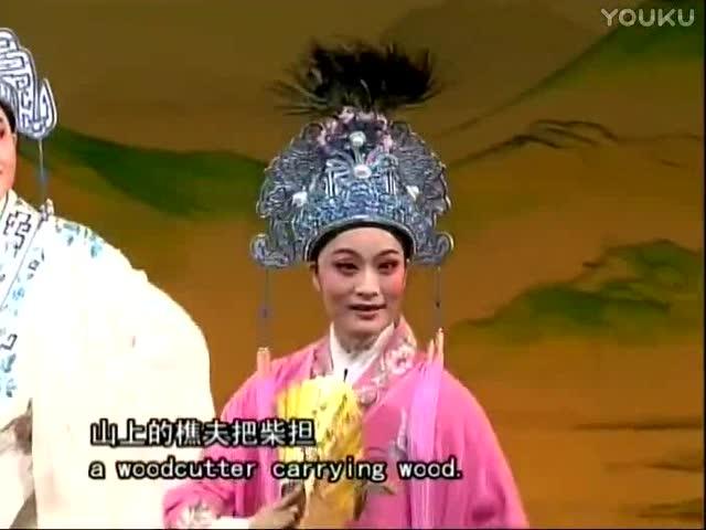 越剧《十八相送 》 王君安 李敏