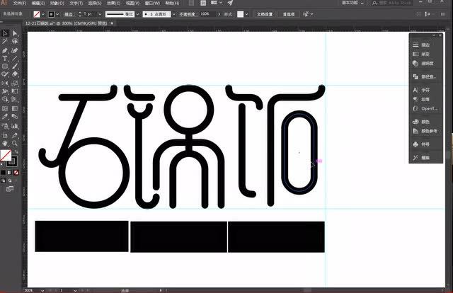平面设计教程ai-石锅饭字体设计视频教程字体logo设计图片