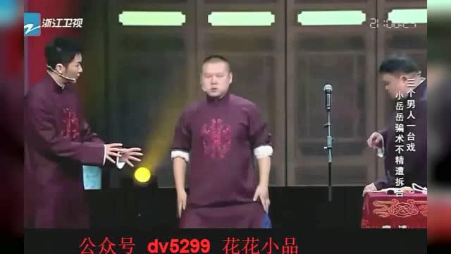 赵本山 范伟《红高粱模特队》