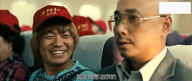 王宝强和徐峥的电影_王宝强和徐峥在飞机上的一段戏,堪称经典 - 电影