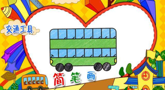 幼儿简笔画:双层巴士