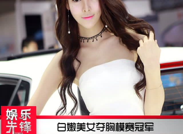 视讯美女_白嫩美女夺胸模赛冠军