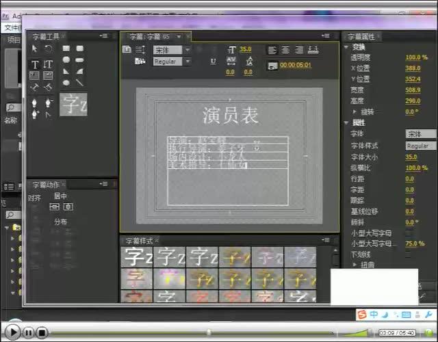 字幕编辑器